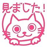 kodomo no kao ミニスタンプ浸透印見ました猫(インク:ピンク)(0542-093)
