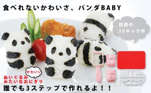 パンダおにぎり ベビー/赤ちゃんパンダが作れるセット!!