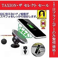 Qi(チー)対応 ナノ吸着パッド スマホホルダー ワイヤレス充電器 車載ホルダー 【TAXION Collection】スマホゲーム対応 安心の国内検品商品 車載充電器 ナノ吸着テクノロジー 卓上ホルダー 置くだけの簡単充電 NANOホルダー モバイルスタンド 360°設置 iPhone 8/iPhone 8 plus/iPhone x/Galaxy S9/Galaxy S8/Galaxy Note 8/Nexus/Nokia/ PowerPort Wireless