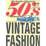 50'sヴィンテージファッション―1950年代がやってくる (ワールド・ムック 818)