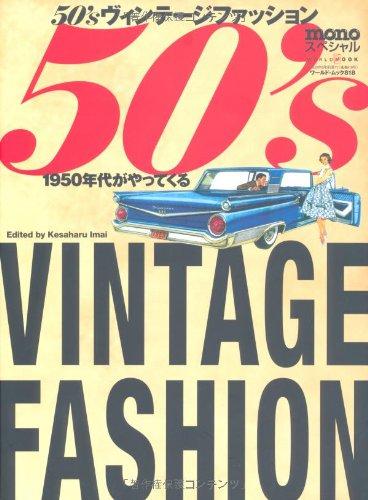 50'sヴィンテージファッション―1950年代がやってくる (ワールド・ムック 818)の詳細を見る