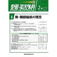 整形・災害外科 2007年 02月号 [雑誌]