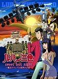ルパン三世「sweet lost night」~魔法のランプは悪夢の予感~[DVD]