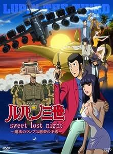 ルパン三世「sweet lost night」~魔法のランプは悪夢の予感~【初回限定版/DVD+CD】