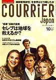 COURRiER Japon (クーリエ ジャポン) 2008年 10月号 [雑誌] 画像