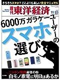 週刊 東洋経済 2013年 11/23号 [雑誌]