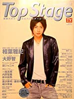 Top Stage (トップステージ) 2005年 10/10号 [雑誌]