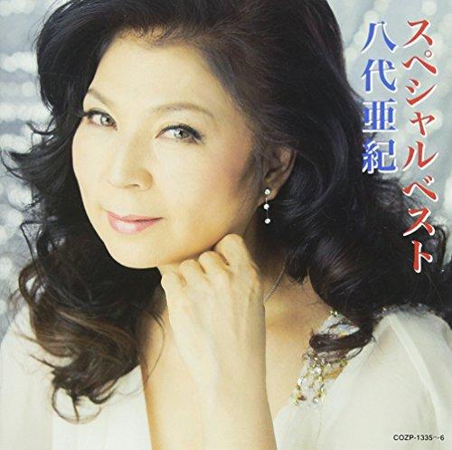 八代亜紀スペシャルベスト(DVD付)