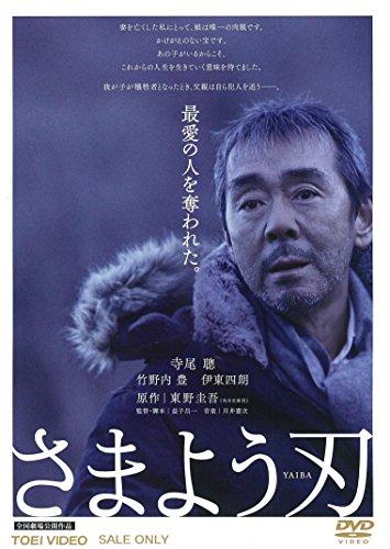 さまよう刃[DVD]