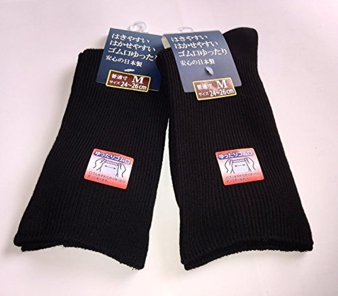 に向けて出発理想的差日本製 靴下 メンズ 口ゴムなし ゆったり靴下 24-26cm 2足組 (ブラック)