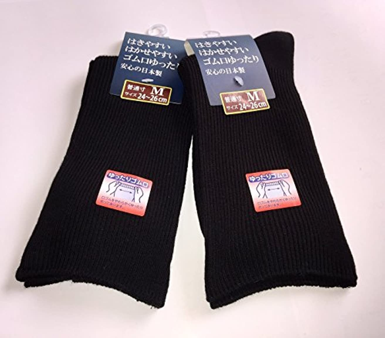 ハイジャック性格比類のない日本製 靴下 メンズ 口ゴムなし ゆったり靴下 24-26cm 2足組 (ブラック)