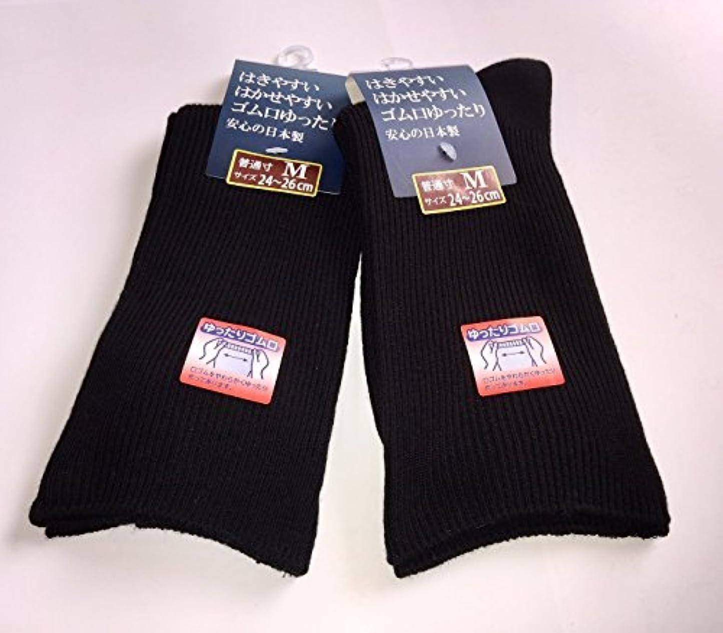 日本製 靴下 メンズ 口ゴムなし ゆったり靴下 24-26cm 2足組 (ブラック)