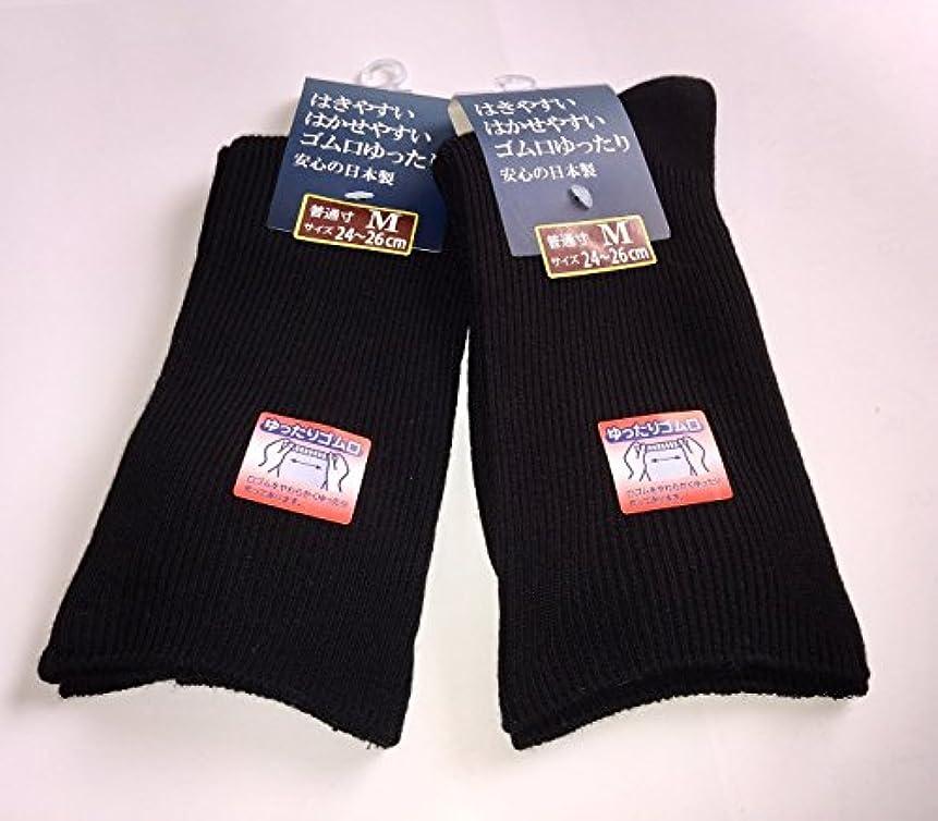 こどもセンター伝導マイナー日本製 靴下 メンズ 口ゴムなし ゆったり靴下 24-26cm 2足組 (ブラック)