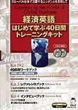 経済英語はじめて学ぶ40日間トレーニングキット(全4巻)―グローバル社会で活躍するニッポン人を目指して (経済たまごシリーズ 1)