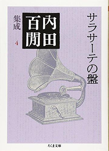 サラサーテの盤―内田百けん集成〈4〉 (ちくま文庫)の詳細を見る