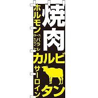 HIRAKI DESIGN のぼり旗 焼肉 部位 黒