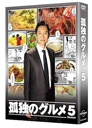 孤独のグルメ Season5 DVD BOX
