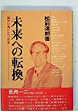 未来への転換―曲がり角にたつ日本 (1977年)