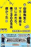 山田先生とマネー番組をはじめたら、株で300万円儲かった