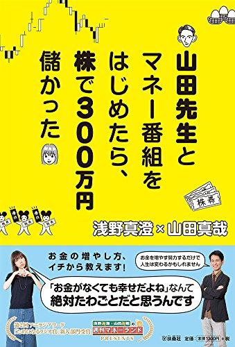 山田先生とマネー番組をはじめたら、株で300万円儲かったの詳細を見る