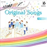 山崎朋子Original Songs同声編 (<CD>)