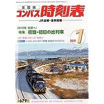 全国版 コンパス時刻表 2015年 01月号 [雑誌]
