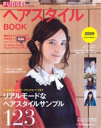 FUDGE presentsヘアスタイルBOOK 2009A (NEWS mook)