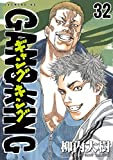 ギャングキング(32) (週刊少年マガジンコミックス)