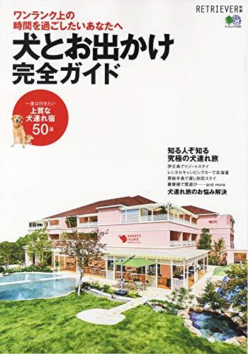 犬とお出かけ完全ガイド (エイムック 4440 RETRIEVER別冊)