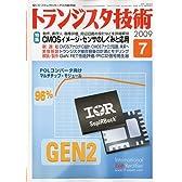トランジスタ技術 (Transistor Gijutsu) 2009年 07月号 [雑誌]
