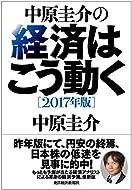中原 圭介 (著)新品: ¥ 1,500