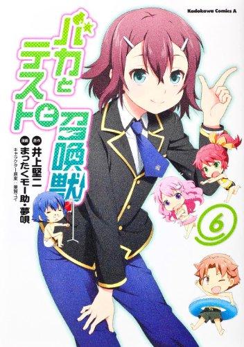 バカとテストと召喚獣 (6) (角川コミックス・エース 256-6)の詳細を見る
