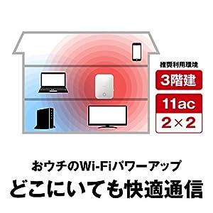 BUFFALO WiFi 無線LAN 中継機 WEX-733DHP 11ac 433+300Mbps コンセント直挿しモデル 【iPhoneX/iPhoneXSシリーズ メーカー動作確認済み】
