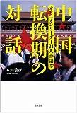 中国 転換期の対話――オピニオンリーダー24人が語る