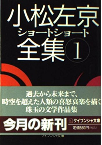 ショートショート全集〈1〉 (ケイブンシャ文庫)の詳細を見る