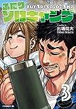 ふたりソロキャンプ コミック 1-3巻セット