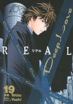 Deep Love [REAL]の最新刊