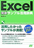 Excel関数 サンプル活用辞典 2000/2002/2003/2007対応