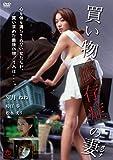 買い物依存症の妻(復刻スペシャルプライス版) [DVD]