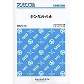 ジングルベル 【打楽器五重奏】(MAPC-16)