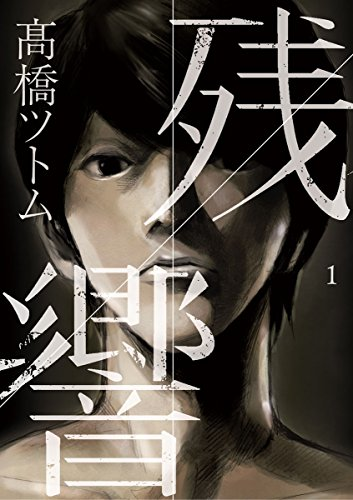 残響(1) (ビッグコミックススペシャル)