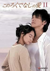 このろくでなしの愛 (ディレクターズ・カット版) DVD-BOX 2