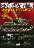 東部戦線のソ連製車両塗装ガイド1935-1945