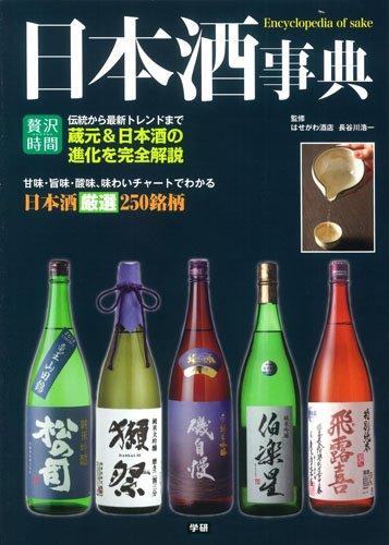 日本酒事典 (贅沢時間)の詳細を見る