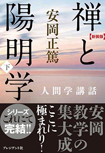 新装版 禅と陽明学・下 (安岡正篤人間学講話)
