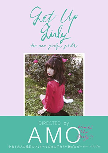 GET UP GIRLY for neo girly girls DIRECTED by AMOの詳細を見る