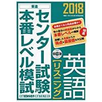 2018センター試験本番レベル模試 英語【リスニング】 (東進ブックス センター試験本番レベル模試)