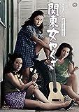 関東女やくざ[DVD]