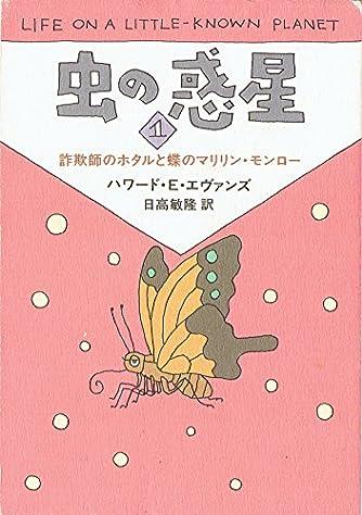 虫の惑星〈1〉詐欺師のホタルと蝶のマリリン・モンロー (ハヤカワ・ノンフィクション文庫)