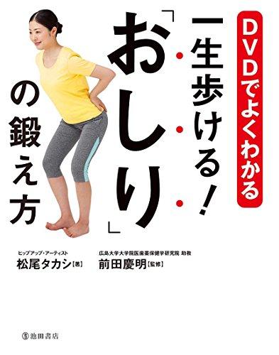 DVDでよくわかる 一生歩ける! 「おしり」の鍛え方